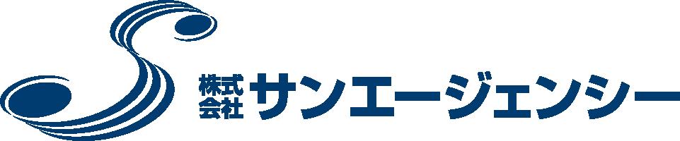 株式会社サンエージェンシー